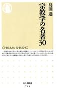 宗教学の名著30(ちくま新書)