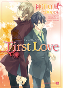 First Love(シャレード文庫)