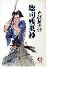 総司残英抄(徳間文庫)