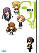 GJ部(イラスト簡略版)(ガガガ文庫)