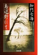 鳥辺野にて(光文社文庫)