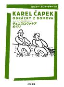 チェコスロヴァキアめぐり ――カレル・チャペック旅行記コレクション(ちくま文庫)