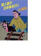 殺人者が日本海を行く(徳間文庫)