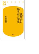 裁判官の爆笑お言葉集(幻冬舎新書)