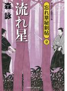 流れ星 忘れ草秘剣帖2(二見時代小説文庫)