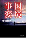 国境事変(中公文庫)