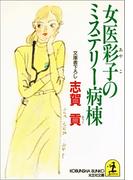 女医彩子のミステリー病棟(光文社文庫)