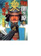 異戦関ヶ原6 天下燃ゆ(歴史群像新書)