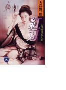 お浄根濡れ九郎 紅刃(学研M文庫)