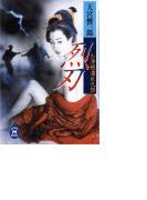 お浄根濡れ九郎 烈刃(学研M文庫)