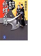 仕組人必殺剣 紙蝶の舞(学研M文庫)