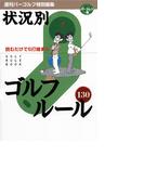 週刊パーゴルフ 状況別 ゴルフルール(学研スポーツブックス)