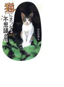 猫にまつわる不思議な話(ムーブックス)