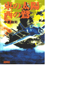 東の太陽 西の鷲 (9)(歴史群像新書)