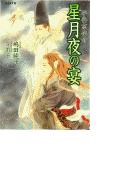 平安京伝奇 星月夜の宴(もえぎ文庫)