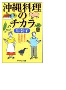 沖縄料理のチカラ