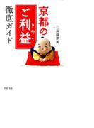 京都の「ご利益」徹底ガイド