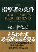 [新装版]指導者の条件