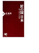 匠の国 日本