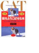 猫をよろこばせる本