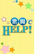 悪魔でHELP!(ビーボーイデジタルノベルズ)
