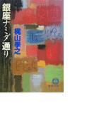 銀座ナミダ通り(徳間文庫)
