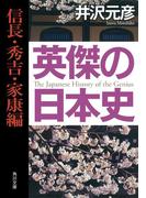 英傑の日本史 信長・秀吉・家康編(角川文庫)