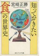 知っておきたい「食」の世界史(角川ソフィア文庫)