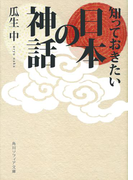 知っておきたい日本の神話(角川ソフィア文庫)