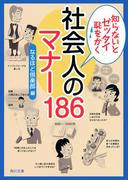 知らないとゼッタイ恥をかく 社会人のマナー186(角川文庫)