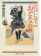 シリーズ江戸学 江戸に学ぶ「おとな」の粋(角川ソフィア文庫)