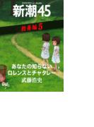 あなたの知らないロレンスとチャタレー―新潮45 eBooklet 教養編5(新潮45eBooklet)