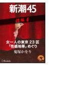 女一人の東京23区「性感地帯」めぐり―新潮45 eBooklet 性編4(新潮45eBooklet)