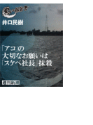 「アコ」の大切なお願いは「スケベ社長」抹殺(黒い報告書)(黒い報告書)