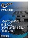 「不安の壺の栓」を沈めた子連れ再婚主婦の「修羅の家」(黒い報告書)(黒い報告書)
