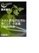 みかん農家の長男を虜にした「小悪魔」の病的性欲(黒い報告書)(黒い報告書)