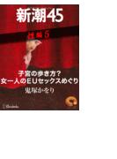 子宮の歩き方? 女一人のEUセックスめぐり―新潮45 eBooklet 性編5(新潮45eBooklet)