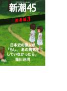日本史の偉人が「もし、あの病気をしていなかったら」―新潮45 eBooklet 教養編3(新潮45eBooklet)