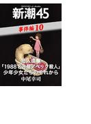 犯人直撃「1988名古屋アベック殺人」少年少女たちのそれから―新潮45 eBooklet 事件編10(新潮45eBooklet)