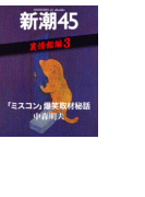 「ミスコン」爆笑取材秘話―新潮45 eBooklet 裏情報編3(新潮45eBooklet)