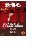 よりぬき 芸能界13の「黒い履歴書」―新潮45 eBooklet(新潮45eBooklet)