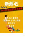 よりぬき 芸能史「女と男」13の修羅場―新潮45eBooklet(新潮45eBooklet)