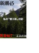 私の「蟹工船」日記―新潮45eBooklet 教養編7(新潮45eBooklet)