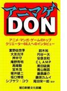 「アニマゲDON」 アニメ・マンガ・ゲームのトップクリエーター66人へのインタビュー