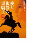 愛と復讐の黒騎士(扶桑社ロマンス)