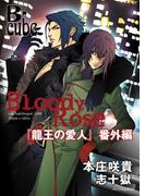 Bloody Rose ~「龍王の愛人」番外編~