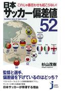 日本サッカー偏差値52