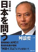 舛添要一の「日本を問う」