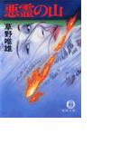 悪霊の山(徳間文庫)