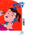 味子さん、殺人です(徳間文庫)